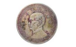 孙小头半圆银币三十一年价格  2020年最新价值