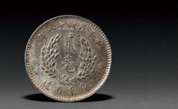 民国十三年壹毫银币价格  最新成交价格