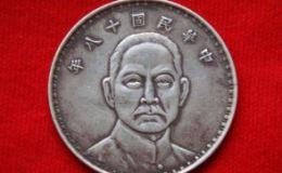 1元孙中山正面肖像银元价格  更新市场价值行情
