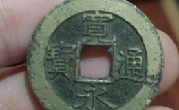 宽永通宝值多少钱一枚背面带文 古钱币的价格