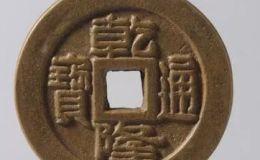 乾隆通宝珍品正字隆为什么造 古钱币图片