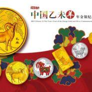 2015中国乙未(羊)年金银纪念币155.52克(5盎司)圆形金质彩色纪念币