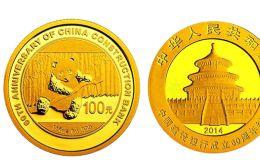 中国建设银行成立60周年熊猫加字31.104克(1盎司)圆形金质纪念币