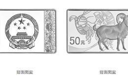 2015中国乙未(羊)年金银纪念币155.52克(5盎司)长方形金质纪念币