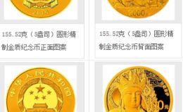 中国佛教圣地(九华山)金银纪念币155.52克(5盎司)圆形金质纪念币