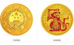 2016中国丙申(猴)年金银纪念币155.52克(5盎司)圆形金质彩色纪念币