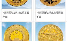 """登封""""天地之中""""歷史建筑群金銀紀念幣1公斤圓形金質紀念幣"""