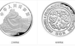 1988中国戊辰(龙)年生肖金银铂纪念币12盎司圆形金质纪念币