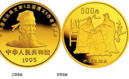 《三國演義》金銀紀念幣(第1組)5盎司圓形金質紀念幣