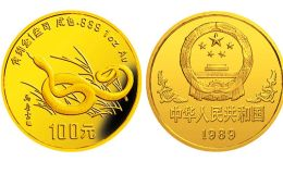 1989中国己巳(蛇)年金银铂纪念币12盎司圆形金质纪念币