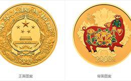 2019中国己亥(猪)年金银纪念币150克圆形金质彩色纪念币
