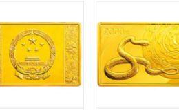 2013中国癸巳(蛇)年金银纪念币5盎司长方形金质纪念币