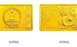 2012中国壬辰(龙)年金银纪念币5盎司长方形金质纪念币