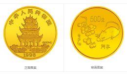 1996中国丙子(鼠)年金银铂纪念币5盎司圆形金质纪念币