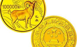 2015中國乙未(羊)年金銀紀念幣10公斤圓形金質紀念幣