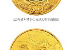2017中国丁酉(鸡)年金银纪念币2公斤圆形金质纪念币