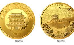 平遥古城金银纪念币150克圆形金质纪念币