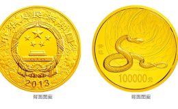 2013中国癸巳(蛇)年金银纪念币10公斤圆形金质纪念币