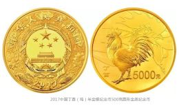 2017中国丁酉(鸡)年金银纪念币500克圆形金质纪念币