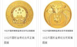2021中國辛丑(牛)年金銀紀念幣10公斤圓形金質紀念幣