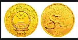 2013中国癸巳(蛇)年金银纪念币5盎司圆形金质彩色纪念币
