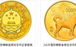 2018中国戊戌(狗)年金银纪念币2公斤圆形金质纪念币