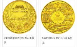 澳門回歸祖國金銀紀念幣(第3組)5盎司圓形金質紀念幣