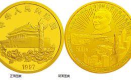 香港回归祖国金银纪念币(第3组)5盎司圆形金质纪念币
