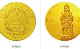 普陀山金银纪念币1公斤圆形金质纪念币