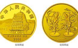 中国石窟艺术(敦煌)金银纪念币5盎司金质纪念币