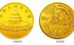 1992版熊貓金銀紀念幣5盎司圓形金質紀念幣