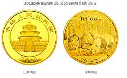 2013版熊猫金银纪念币1公斤圆形金质纪念币