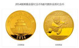 2014版熊猫金银纪念币5盎司圆形金质纪念币