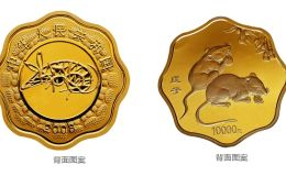 2008中国戊子(鼠)年1公斤梅花形纪念金币