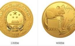 2020中国庚子(鼠)年金银纪念币500克圆形金质纪念币