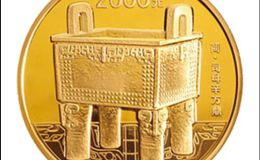 中国青铜器金银纪念币(第2组)5盎司圆形金质纪念币