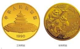 1990版熊猫金银铂纪念币12盎司圆形金质纪念币