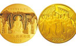 中國石窟藝術(龍門)金銀紀念幣5盎司金質紀念幣
