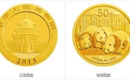 2013版熊猫金银纪念币1盎司圆形金质纪念币