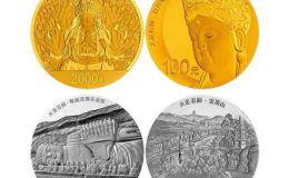大足石刻金銀幣價格 大足石刻金幣最新價格