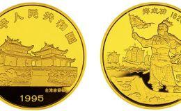 1995年郑成功5盎司纪念金币价格