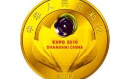 2002年上海申博成功1/2盎司彩金幣價格