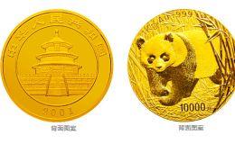 2001版熊猫金银纪念币1公斤金质纪念币