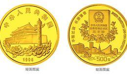 香港回歸祖國金銀幣2組5盎司金幣價格及圖片