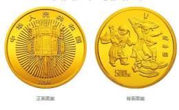1998年迎春金银纪念币5盎司圆形金质纪念币