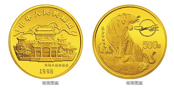 1998年5盎司生肖虎金币价格回收价格