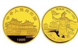 郑成功金银纪念币5盎司圆形金质纪念币