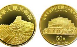 臺灣光復金銀幣價格