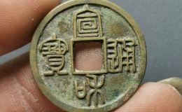 宣和通宝小平篆书美制细字版 宣和通宝的价格