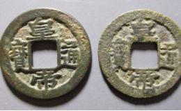 皇帝通宝是哪个朝代的 皇帝通宝的图片及价格